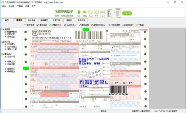 飞豆快递单打印软件下载 v7.2.9最新免费版