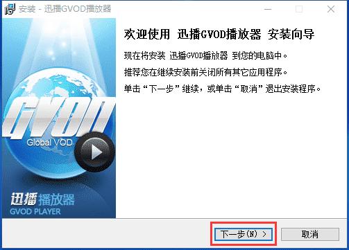 迅播GVOD播放器下载 v1.6.2.3136最新中文版