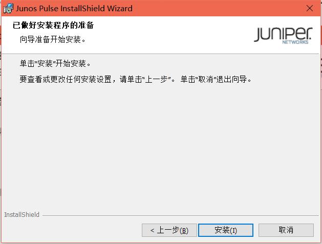 Junos Pulse免费版下载