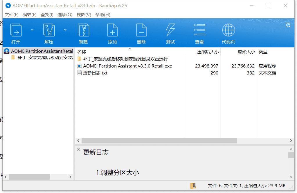 傲梅分区助手下载 v8.3.0中文免费版