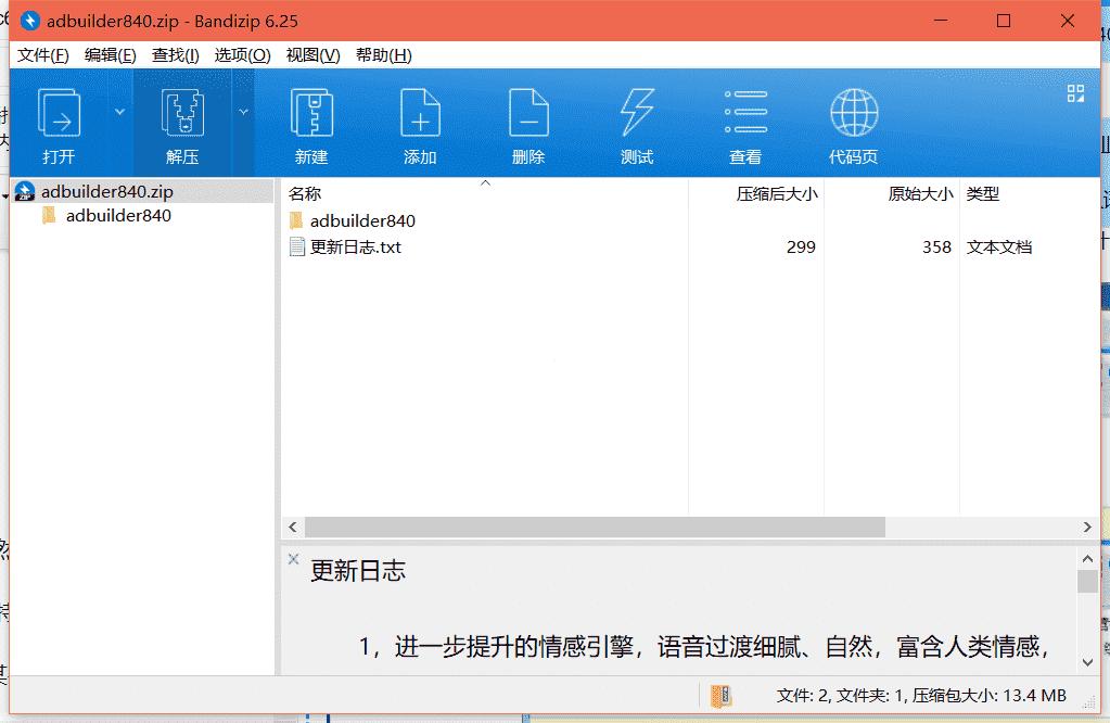 语音广告制作专家下载 v8.4中文免费版