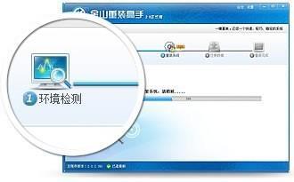 EasyRC一键重装下载 v1.4.6中文免费版