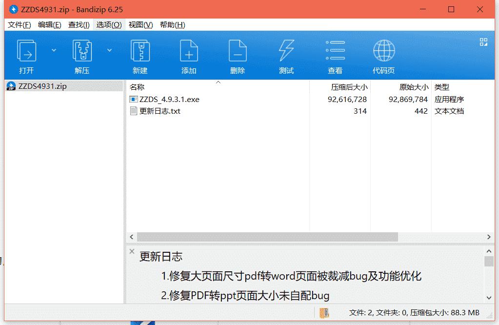 转转大师pdf转换成word转换器下载 v4.9.2.2免费版