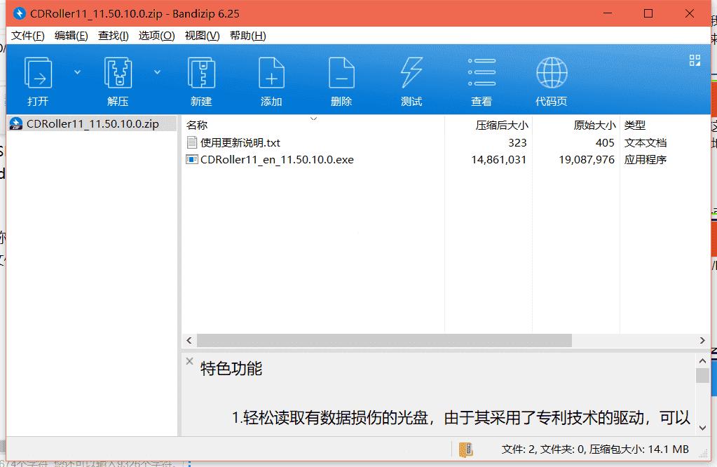 CDRoller光盘数据恢复软件下载 v11.50.10.0绿色免费版