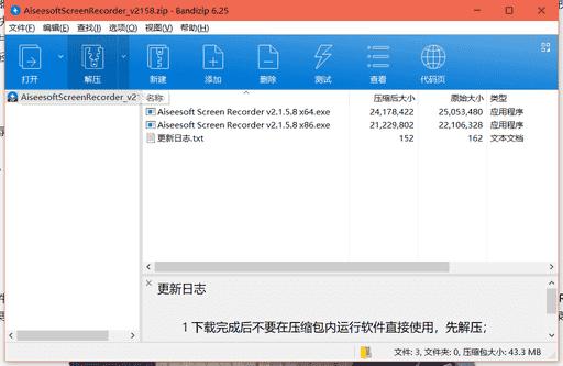Aiseesoft Screen Recorder屏幕录像软件下载 v2.1.56绿色免费版