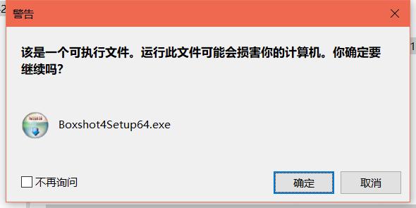 Boxshot 4 Ultimate中文版下载