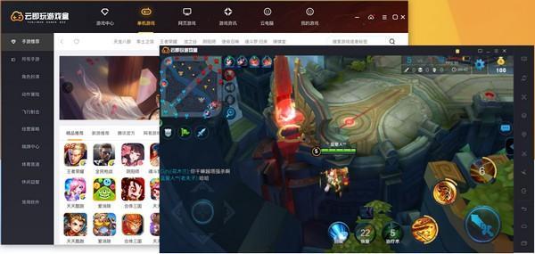 云即玩游戏盒下载 v1.0.1.1中文免费版