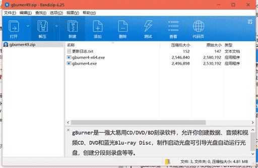 迷你光盘刻录软件下载 v4.9免费版
