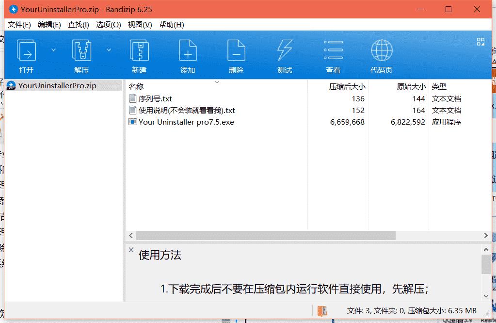 Your Uninstaller下载v7.5最新中文版