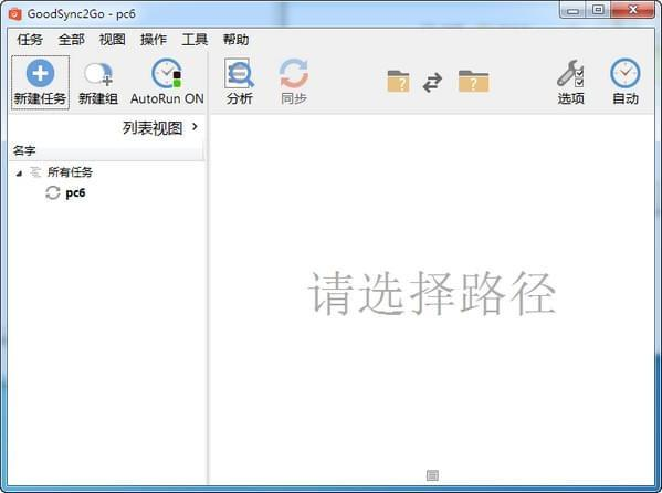 goodsync2go中文版下载