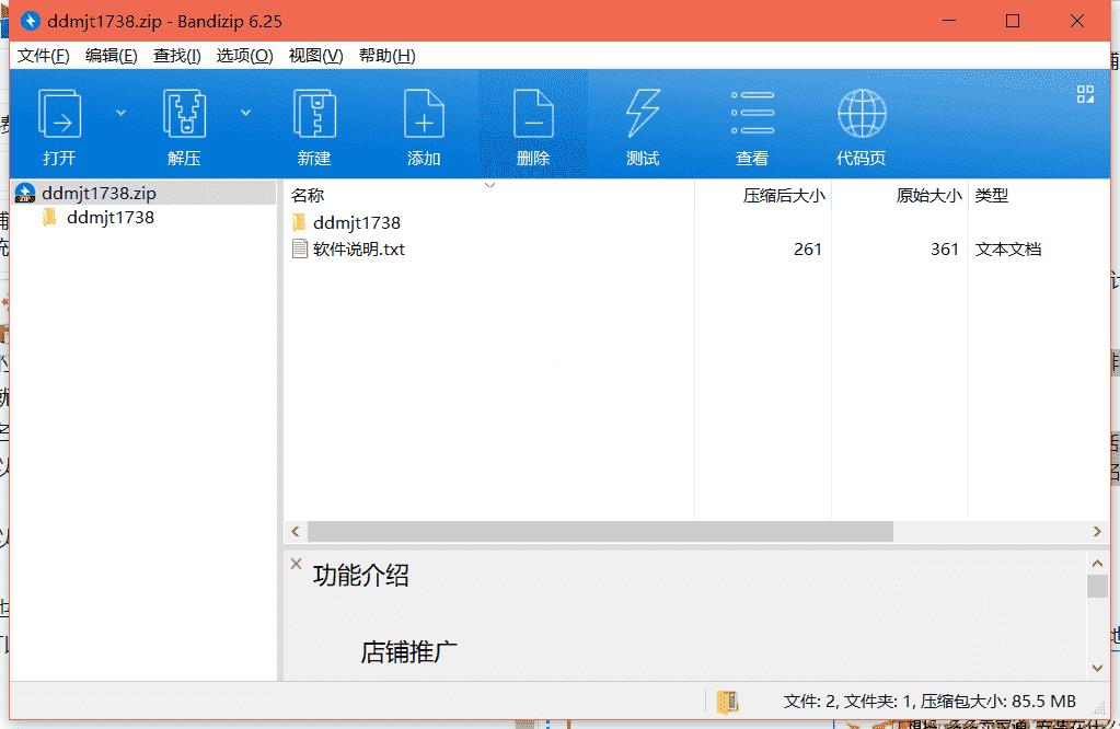多多卖家通软件下载 v17.3.8免费破解版