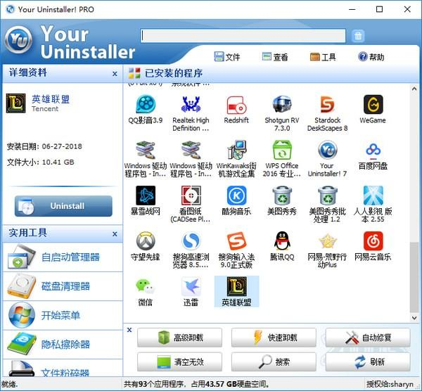 Your Uninstaller Pro中文版下载