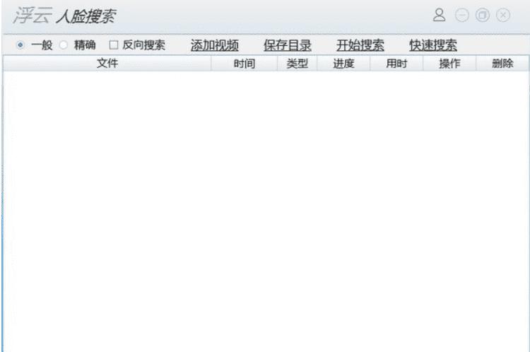 浮云人脸搜索免费版下载