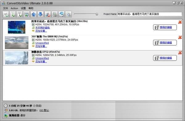 VSO ConvertXtoVideo中文版下载