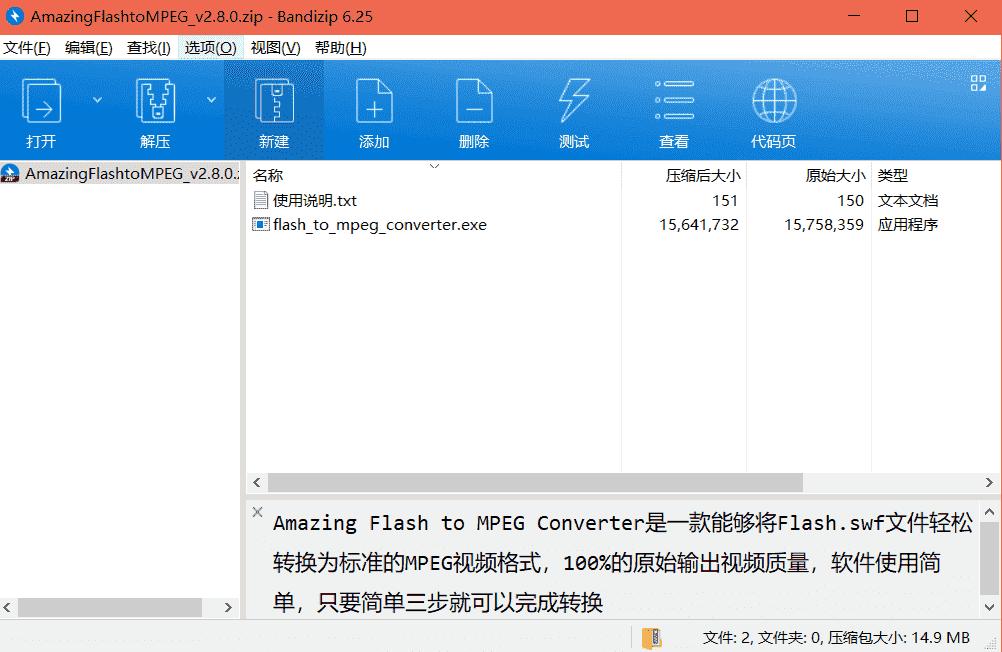Amazing Flash转视频工具下载 v2.8.0绿色免费版
