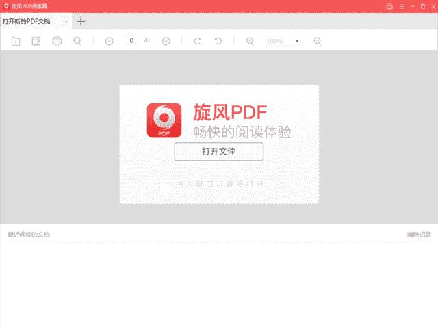 旋风PDF下载