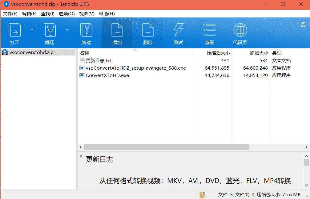 VSO ConvertXtoHD高清视频格式转换器下载 v2.0.0中文免费版