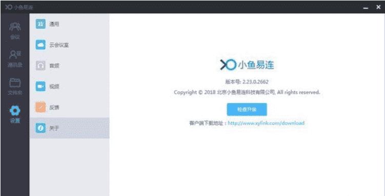 小鱼易连企业办公软件下载 v2.25.0.11898免费破解版