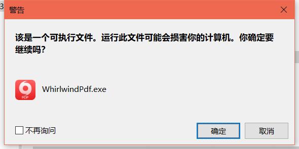 旋风PDF