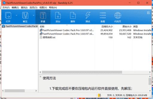 FastPictureViewer Codec 图片浏览软件下载 v3.8.0.97中文免费版