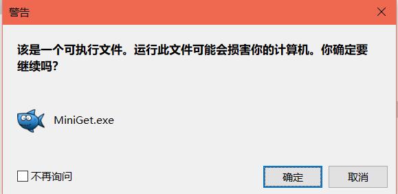 MiniGet中文版下载