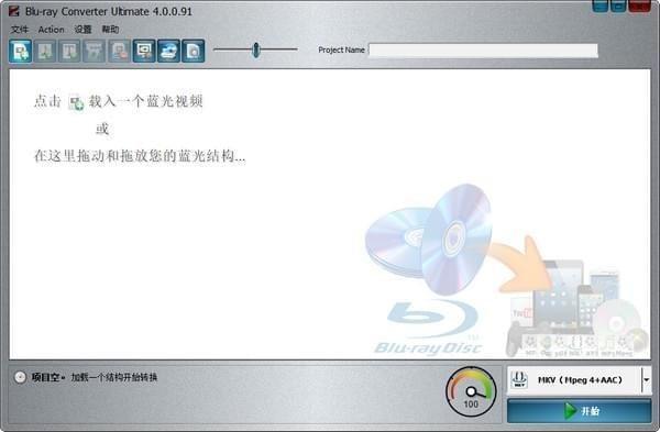 VSO Blu-ray Converter Ultimate中文版下载