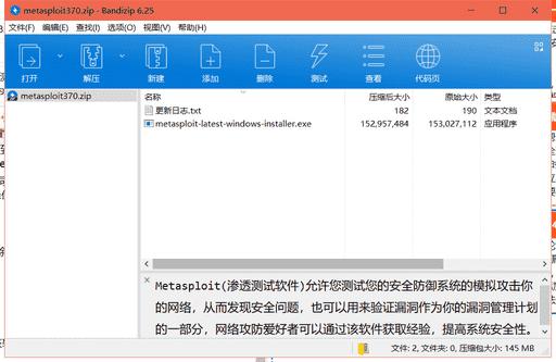 Metasploit渗透测试软件下载 v3.7.0最新免费版