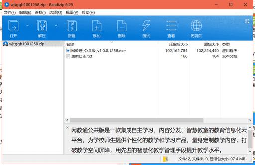 网教通公共版下载 v1.0.0.1258绿色免费版