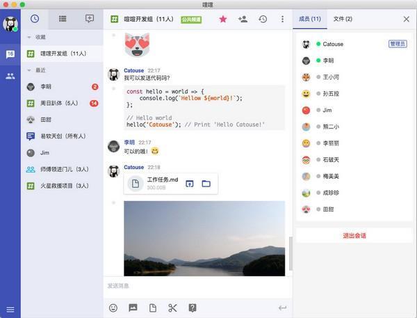 喧喧IM企业聊天下载 v2.5.7最新免费版