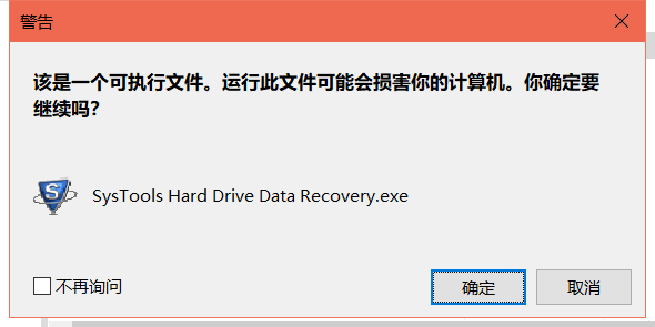 SysTools Hard Drive Data Recovery免费版下载