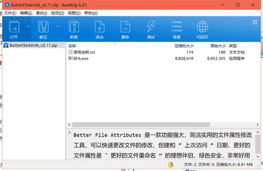 Better File Attributes文件属性修改工具下载 v2.11中文免费版