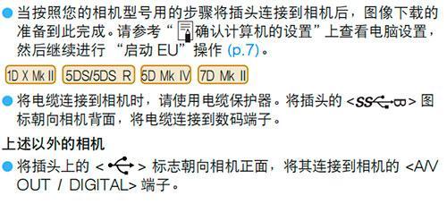 eos utility中文版下载