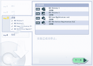 eos utility中文版