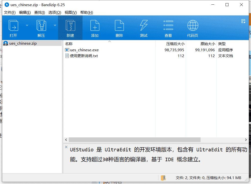 UEStudio软件集成开发环境下载 v19.20.0.38绿色破解版