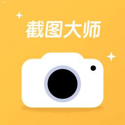 轻松截图王app下载 v1.0.1