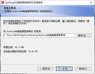 DesktopDe免费版下载