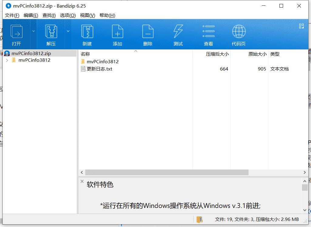 MVsoft MvPCinfo系统硬件信息检测工具下载 v3.8.1.2绿色版中文版