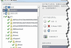 Picasa重新扫描图像的操作方法