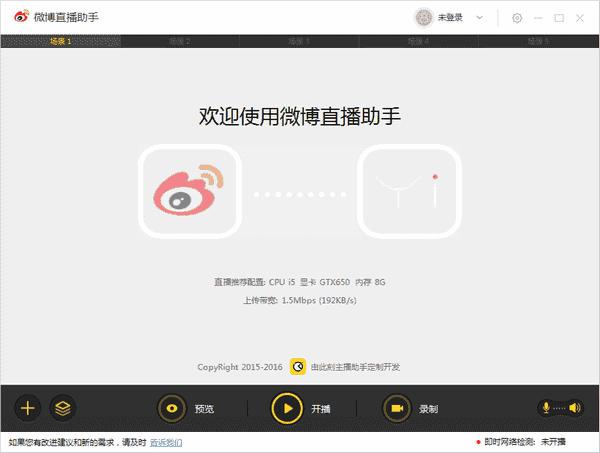 新浪直播中文版下载