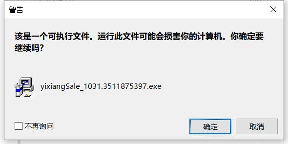 亿想管理软件最新版下载