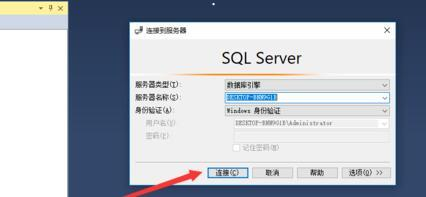 SQL Server 2016查看日志的操作方法