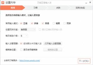 五笔输入法下载 v9.9.9.10720