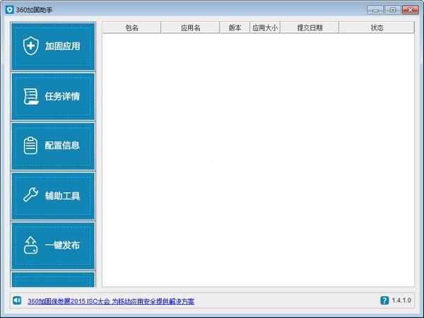 360加固助手下载 v3.2.2.1绿色免费版