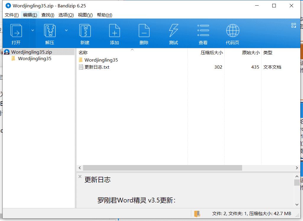 罗刚君Word工具箱v3.1.1中文免费版