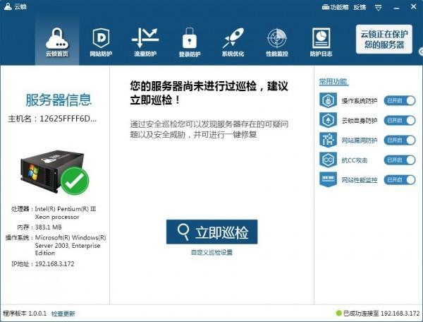 云锁下载 v3.1.18.5中文免费版