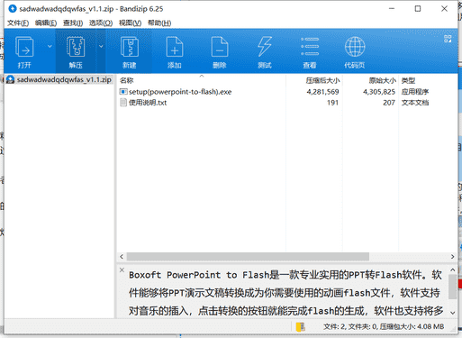 Boxoft PowerPoint to Flash免费版下载