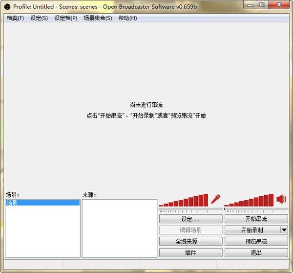 Open Broadcaster Softwzare中文版下载