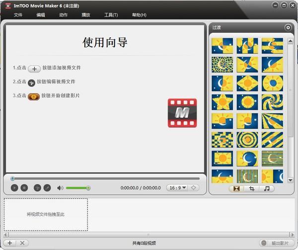 ImTOO Movie Maker免费版下载
