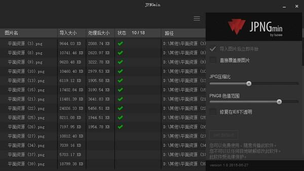 JPNGmin免费版下载