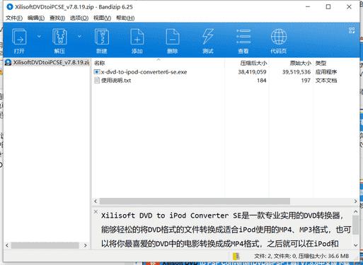 Xilisoft DVD转换器下载 v7.8.19最新破解版
